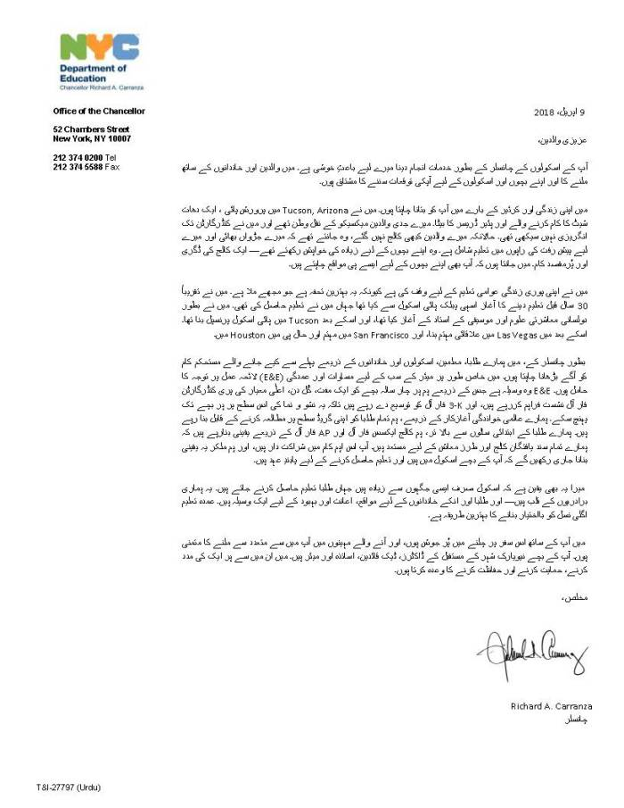 27797_CarranzaLettertoParentsfor040918_FINAL_Urdu